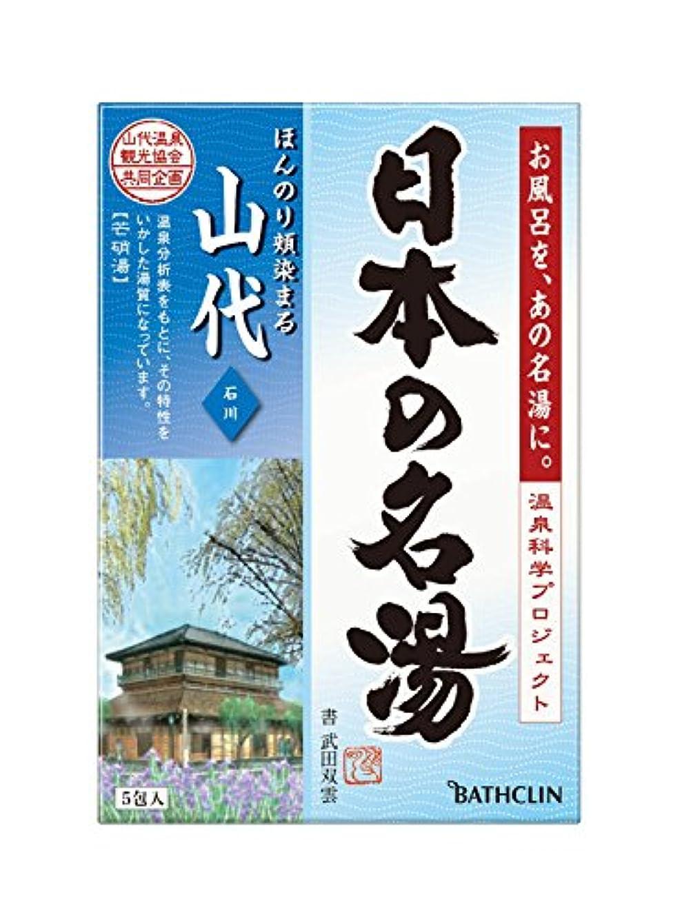 にはまって補償警告する【医薬部外品】日本の名湯入浴剤 山代(石川) 30g ×5包 にごりタイプ 個包装 温泉タイプ