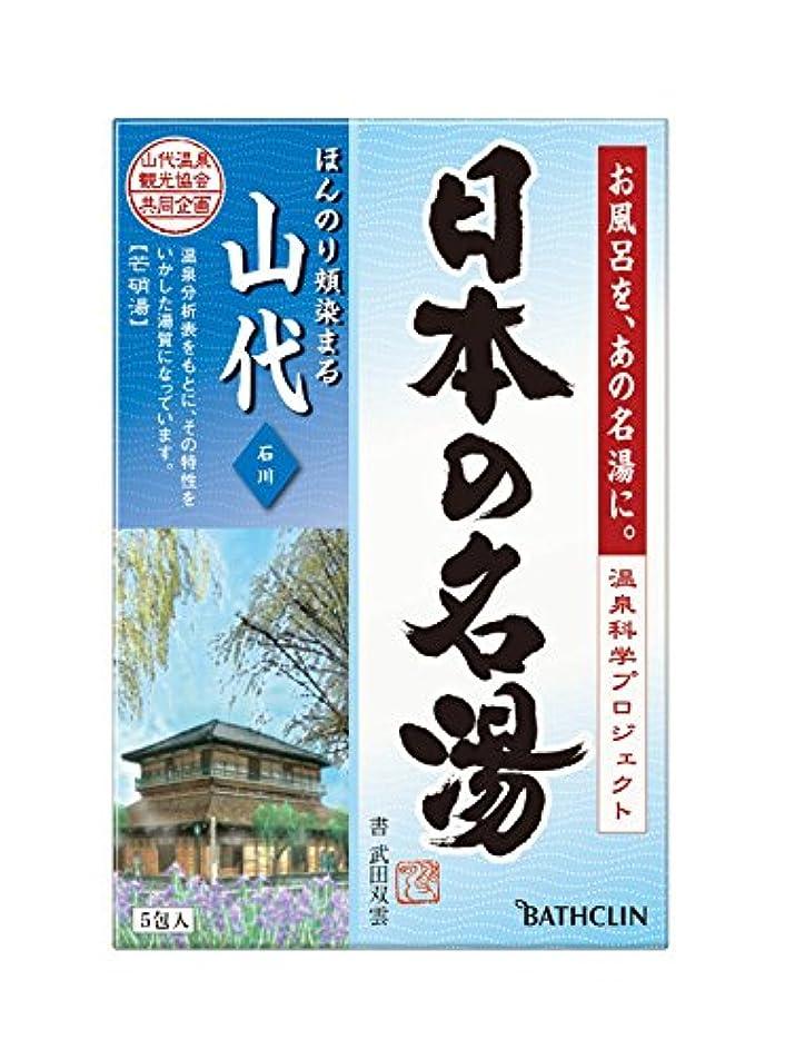 【医薬部外品】日本の名湯入浴剤 山代(石川) 30g ×5包 にごりタイプ 個包装 温泉タイプ