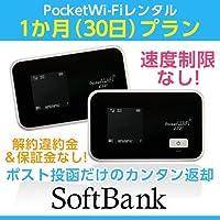 WiFi レンタル 保証金なし 解約違約金なし 速度制限なし Pocket WiFi 30日プラン SoftBank GL06P ソフトバンク (端末補償プランなし)