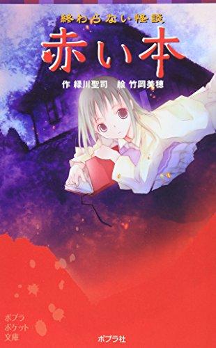 終わらない怪談 赤い本  (ポプラポケット文庫 児童文学・上級?)の詳細を見る
