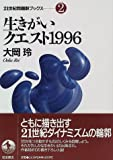 生きがいクエスト1996 (21世紀問題群ブックス (2))