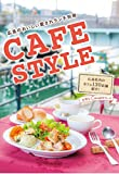 広島のおいしい愛されランチ別冊 CAFE STYLE