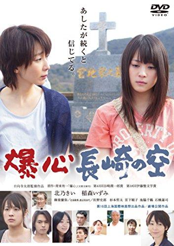 爆心 長崎の空 [DVD]の詳細を見る