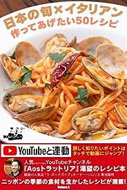 日本の旬✖️イタリアン 作ってあげたい50レシピ (料理レシピ)