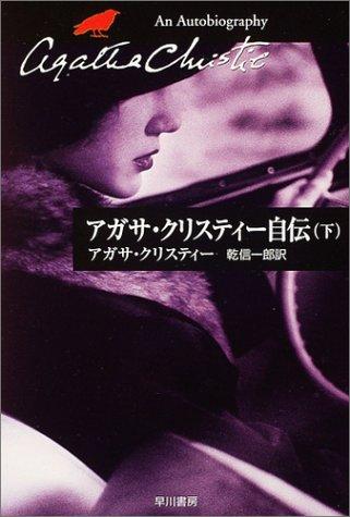 アガサ・クリスティー自伝〈下〉 (ハヤカワ文庫―クリスティー文庫)