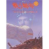 戦う都市〈下〉 (創元SF文庫―歌う船シリーズ)