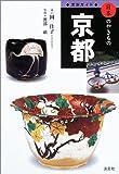 日本のやきもの窯別ガイド 京都 (窯別ガイド日本のやきもの) 画像