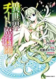 異世界チート魔術師(6) (角川コミックス・エース)