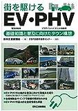 街を駆けるEV・PHV(電気自動車・プラグインハイブリッド自動車)-基礎知識と普及に向けたタウン構想-