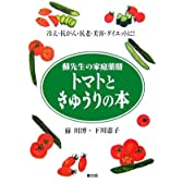 トマトときゅうりの本―蘇先生の家庭薬膳 冷え・抗がん・抗老・美容・ダイエットに!