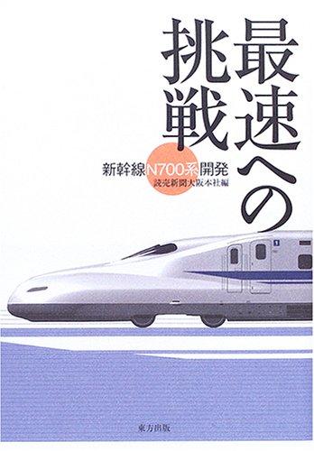 最速への挑戦―新幹線「N700系」開発の詳細を見る