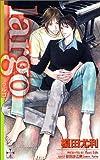 largo~ラルゴ~ (Cross novels / 榎田 尤利 のシリーズ情報を見る