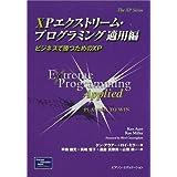 XPエクストリーム・プログラミング適用編―ビジネスで勝つためのXP (The XP Series)