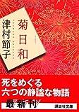 菊日和 (講談社文庫)