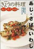 きょう・すぐ・レシピ〈12〉あじ・さば・いわし (NHKきょうの料理)