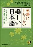 """死語にしたくない美しい日本語―ハッキリさせたいその""""意味""""と""""使い方"""" (KAWADE夢文庫)"""
