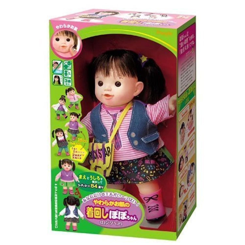 ぽぽちゃん お人形 やわらかお肌の着回しぽぽちゃんロングヘア