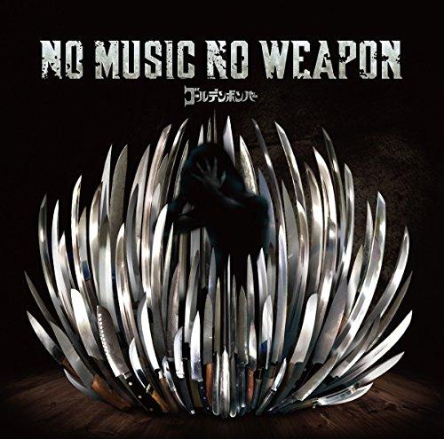 ノーミュージック・ノーウエポン [CD+DVD]...