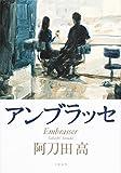 アンブラッセ (文春e-book)