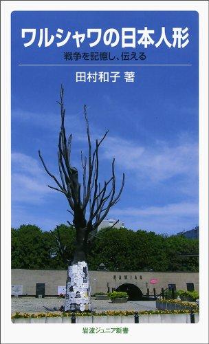 ワルシャワの日本人形―戦争を記憶し,伝える (岩波ジュニア新書 636)の詳細を見る