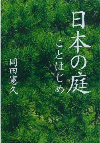 日本の庭ことはじめの詳細を見る