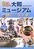 大和ミュージアムガイドブック―今すぐ行きたい!呉市海事歴史科学館