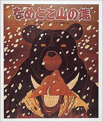 なめとこ山の熊 (日本の童話名作選)の詳細を見る