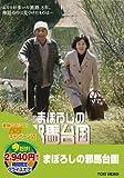 まぼろしの邪馬台国[DVD]