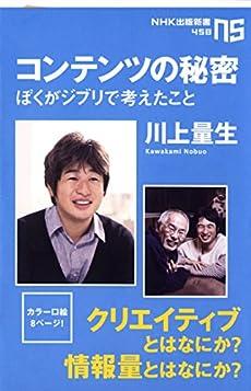 コンテンツの秘密 ぼくがジブリで考えたこと (NHK出版新書)