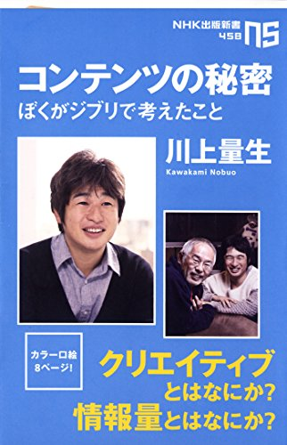 コンテンツの秘密―ぼくがジブリで考えたこと (NHK出版新書458)