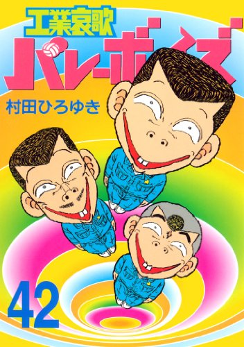工業哀歌バレーボーイズ(42) (ヤングマガジンコミックス)