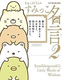 すみっコぐらしのすみっこ名言2<すみっコぐらしのすみっこ名言> (中経☆コミックス)