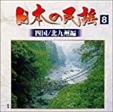 日本の民謡8 <四国 北九州編>