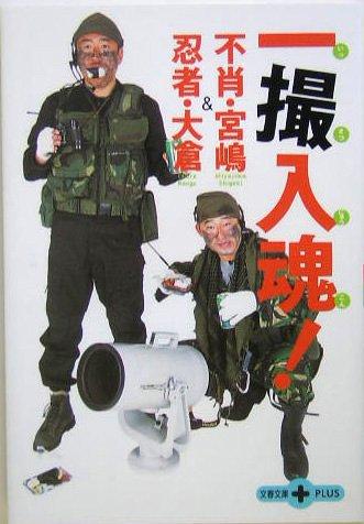 不肖・宮嶋&忍者・大倉 一撮入魂! (文春文庫PLUS)の詳細を見る