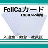 FeliCaカード10枚セット(FeliCaLite-S無地)フェリカライトSカード・ICカード・NFCカード