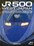 500系新型新幹線 JR 500 WEST JAPAN[TEBD-60001][DVD]