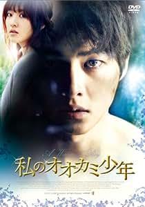 私のオオカミ少年 [DVD]