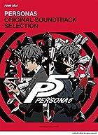 ピアノソロ ペルソナ5 オリジナル・サウンドトラック・セレクション