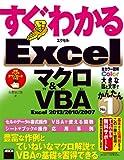 すぐわかるExcelマクロ&VBA Excel 2013/2010/2007 (アスキー書籍)