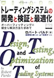 トレーディングシステムの開発と検証と最適化 (ウィザードブックシリーズ)