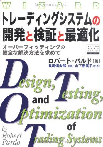 トレーディングシステムの開発と検証と最適化 (ウィザードブックシリーズ)の詳細を見る