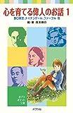 心を育てる偉人のお話〈1〉野口英世、ナイチンゲール、ファーブル他 (ポプラポケット文庫)