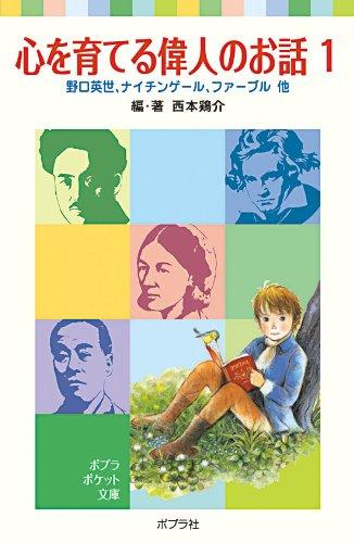 心を育てる偉人のお話〈1〉野口英世、ナイチンゲール、ファーブル他 (ポプラポケット文庫)の詳細を見る