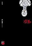 不安の種* 1 (チャンピオンREDコミックス)