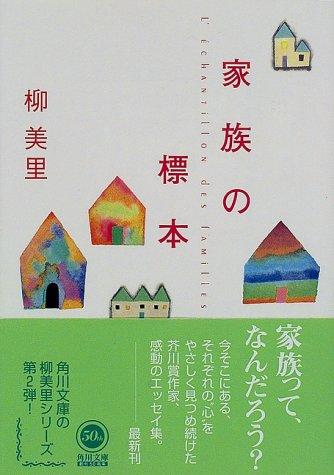 家族の標本 (角川文庫)の詳細を見る
