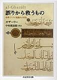 誤りから救うもの―中世イスラム知識人の自伝 (ちくま学芸文庫)