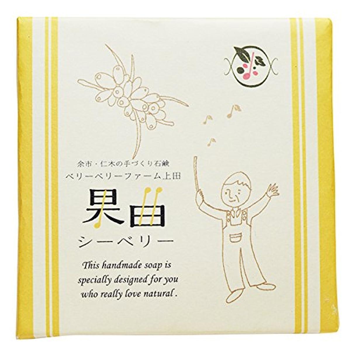 で人工的なミット余市町仁木のベリーベリーファーム上田との共同開発 果曲(シーベリー)純練り石鹸