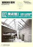 美術館3―多様化する芸術表現、変容する展示空間 (建築設計資料)