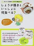 ダンドリ天使のイラスト献立ナビ しょうが焼きといっしょに何食べる? (saita mook)