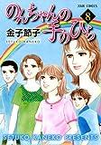 のんちゃんの手のひら(8) (ジュールコミックス)